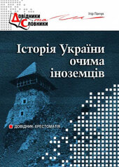 Історія України очима іноземців - фото обкладинки книги