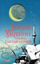 Історія України очима письменників - фото обкладинки книги