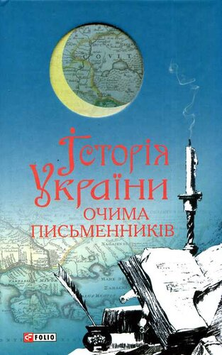 Книга Історія України очима письменників