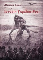 Книга Історія України-Русі