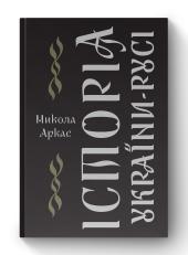 Історія України-Русі - фото обкладинки книги