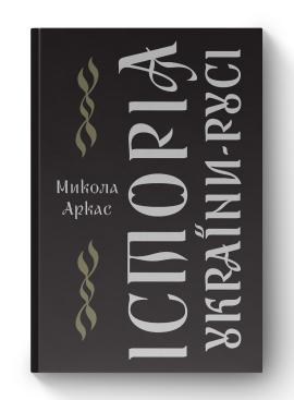 Історія України-Русі - фото книги