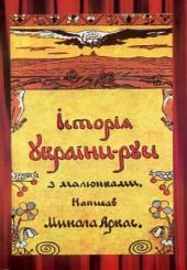 Історія України-Русі з малюнками - фото обкладинки книги