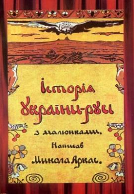 Книга Історія України-Русі з малюнками