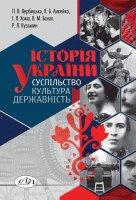 Історія України: суспільство, культура, державність - фото обкладинки книги