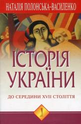 Історія України: У 2 томах - фото обкладинки книги