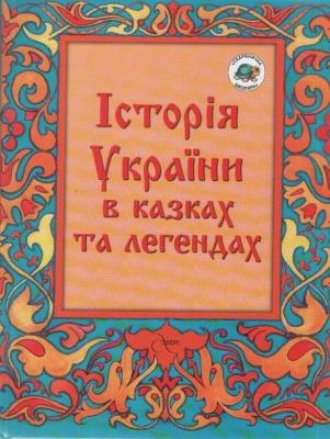 Книга Історія України в казках та легендах