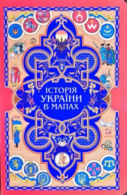 Історія України в мапах - фото книги