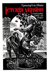 Історія України в народних думах та піснях - фото обкладинки книги