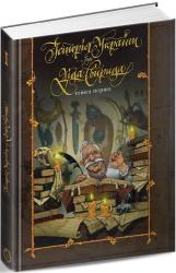 Історія України від діда Свирида. Книга перша - фото обкладинки книги