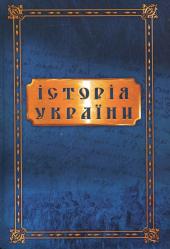 Історія України від найдавніших часів до сьогодення - фото обкладинки книги