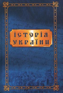 Історія України від найдавніших часів до сьогодення - фото книги