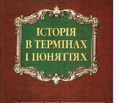 Книга Історія в термінах і поняттях