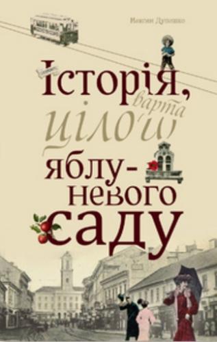 Книга Історія, варта цілого яблуневого саду