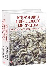 Історія війн і військового мистецтва Т.1 - фото обкладинки книги