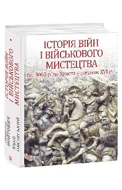 Історія війн і військового мистецтва Т.1 - фото книги