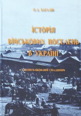 Історія військових поселень в Україні (з неопублікованої спадщини) - фото книги