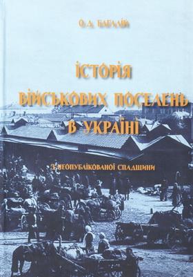 Книга Історія військових поселень в Україні (з неопублікованої спадщини)