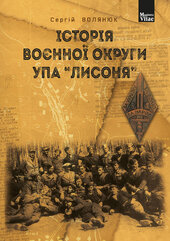 Історія воєнної округи УПА Лисоня - фото обкладинки книги