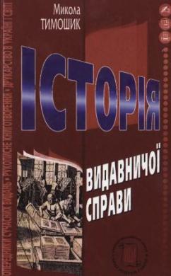 Історія видавничої справи - фото книги