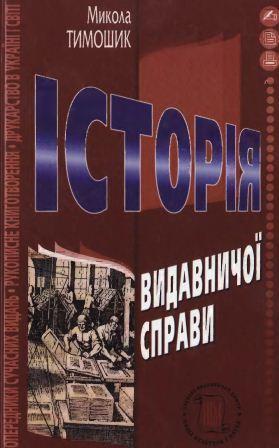 Книга Історія видавничої справи