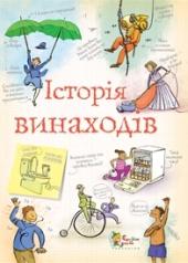 Історія винаходів - фото обкладинки книги