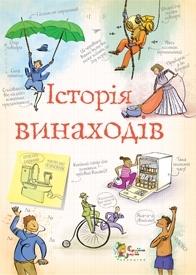 Книга Історія винаходів