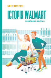 Історія Walmart. Зроблено в Америці - фото обкладинки книги