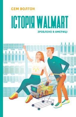 Історія Walmart. Зроблено в Америці - фото книги