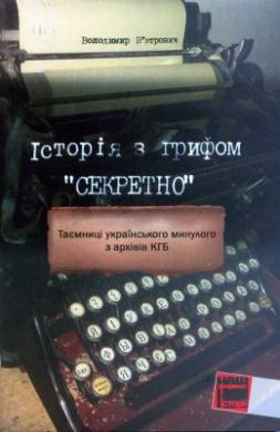 Історія з грифом Секретно. Таємниці українського минулого з архівів КГБ - фото книги