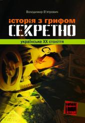 Історія з грифом «Секретно». Українське XX століття - фото обкладинки книги