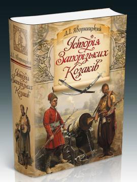 Історія запорізьких козаків - фото книги