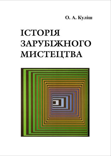 Книга Історія зарубіжного мистецтва