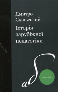 Історія зарубіжної педагогіки - фото книги