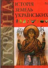Історія земель українських - фото обкладинки книги