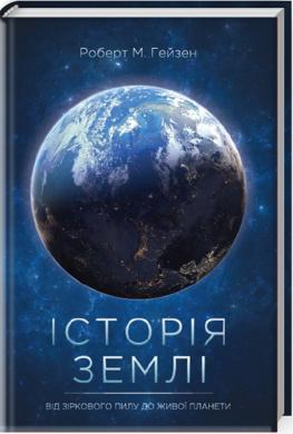 Історія Землі. Від зіркового пилу до живої планети - фото книги