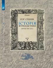 Книга Історія журналістики