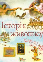 Історія живопису - фото обкладинки книги