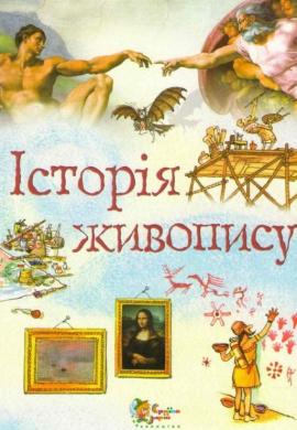 Історія живопису - фото книги