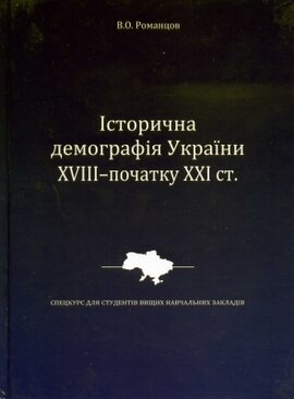 Історична демографія України XVIII - початку ХХІ ст. - фото книги