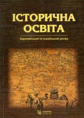 Історична освіта: європейський та український досвід - фото обкладинки книги