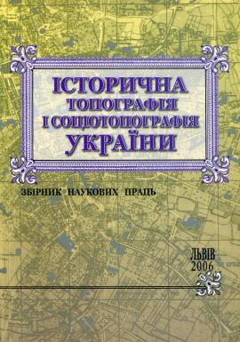 Історична топографія і соціотопографія України - фото книги