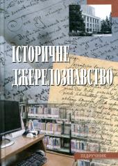 Історичне джерелознавство - фото обкладинки книги