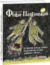 Історичні буйди Львова. Філософські казки. Двірнича спілка - фото обкладинки книги