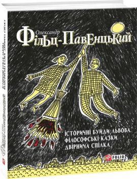 Історичні буйди Львова. Філософські казки. Двірнича спілка - фото книги