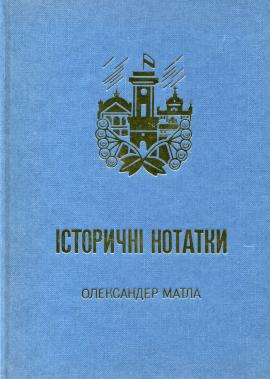 Книга Історичні нотатки