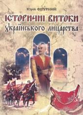 Історичні витоки українського лицарства - фото обкладинки книги