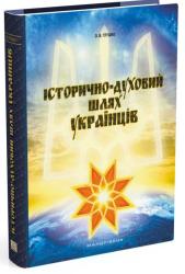 Історично-духовний шлях українців - фото обкладинки книги