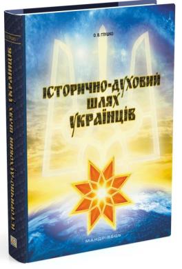Історично-духовний шлях українців - фото книги
