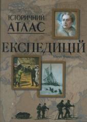 Історичний атлас експедицій (популярна історія) - фото обкладинки книги